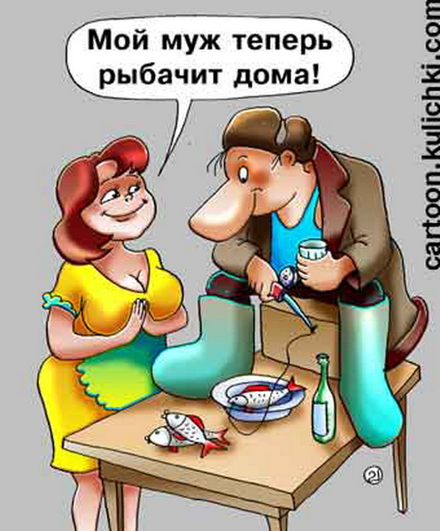 анекдот про рыбака и жену